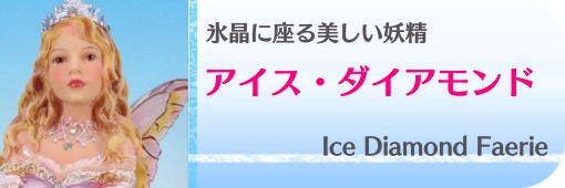 アイス・ダイアモンド