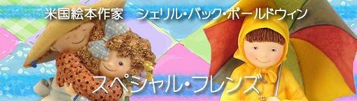 スペシャル・フレンズ