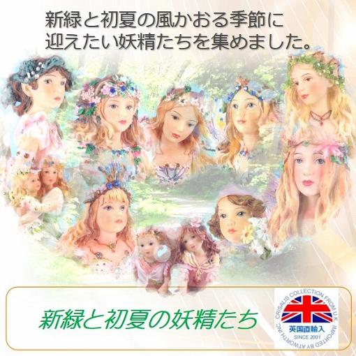 新緑と初夏の妖精たち