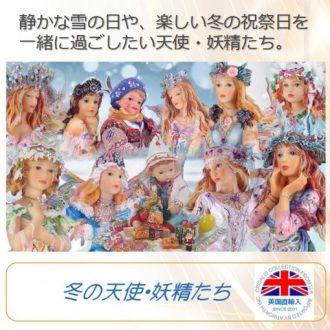 冬の天使・妖精たち