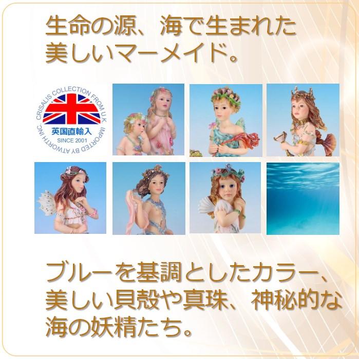 海の妖精、マーメイド
