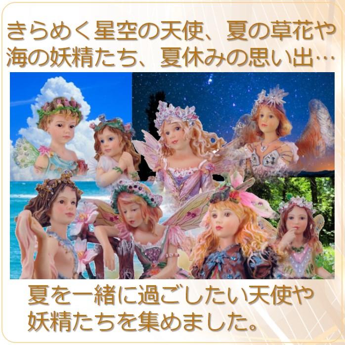 夏の天使・妖精たち